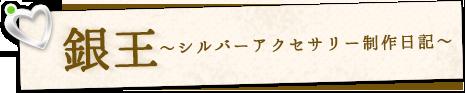 銀王~シルバーアクセサリー制作日記~
